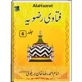 Fatawa Rizvia 6 Jild | Islamic Book | icon