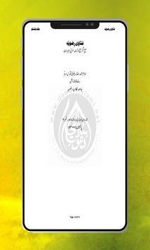 Fatawa Rizvia 8 Jild   Islamic Book   screenshot 3