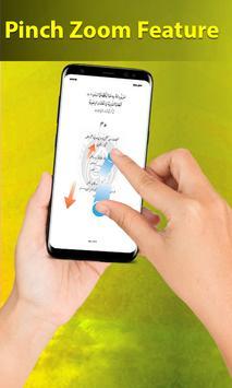 Fatawa Rizvia 8 Jild   Islamic Book   screenshot 4