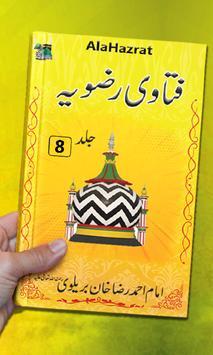 Fatawa Rizvia 8 Jild   Islamic Book   screenshot 5