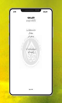 Fatawa Rizvia 9 Jild | Islamic Book | screenshot 3