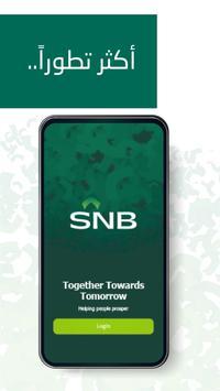 SNB Onboarding الملصق