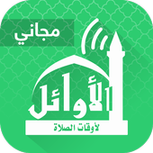 AlAwail Prayer Times Free icon