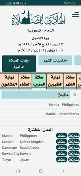 AlHadi الهادي للصلاة скриншот 4