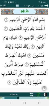 AlHadi الهادي للصلاة скриншот 5