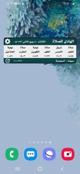 AlHadi الهادي للصلاة скриншот 8