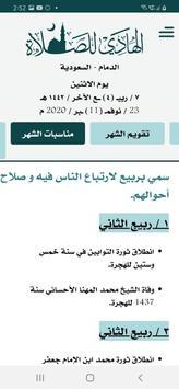 AlHadi الهادي للصلاة скриншот 11