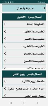 AlHadi الهادي للصلاة скриншот 14