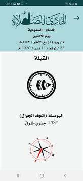 AlHadi الهادي للصلاة скриншот 15