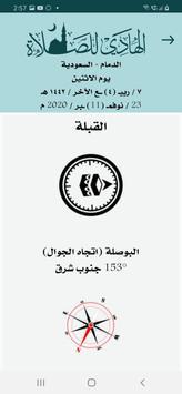 AlHadi الهادي للصلاة скриншот 23