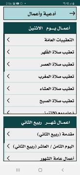 AlHadi الهادي للصلاة скриншот 22