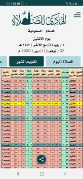 AlHadi الهادي للصلاة скриншот 2
