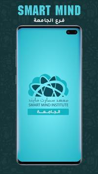 smart mind tv poster
