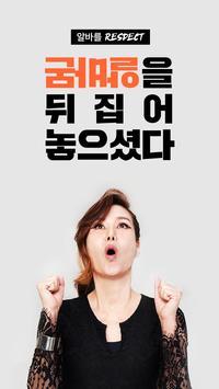 알바몬 poster