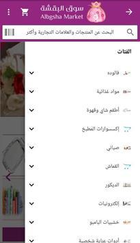 Suoq Albgsha screenshot 1