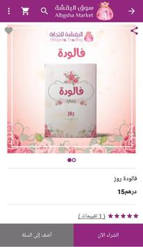 Suoq Albgsha screenshot 2