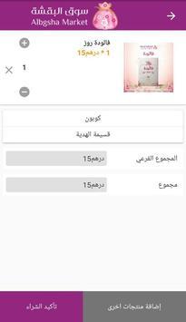 Suoq Albgsha screenshot 3