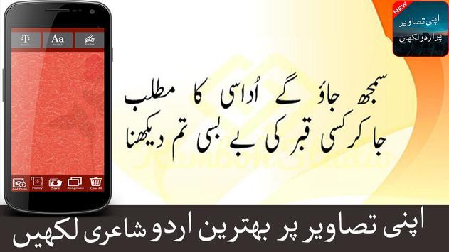 Urdu poetry on picture (Urdu Shairy+photo editor) screenshot 1