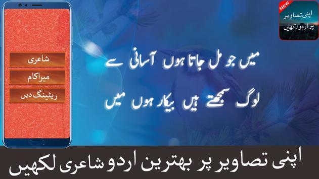 Urdu poetry on picture (Urdu Shairy+photo editor) screenshot 5