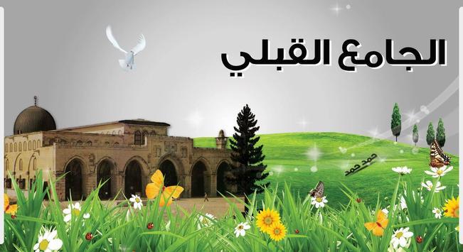 Al-Aqsa Mosque Jerusalem screenshot 3