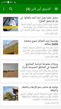 أخبار الجزائر العاجلة screenshot 3