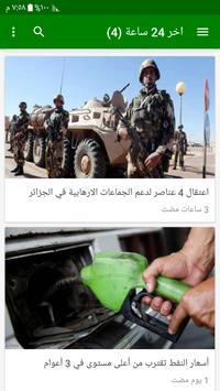 أخبار الجزائر العاجلة poster