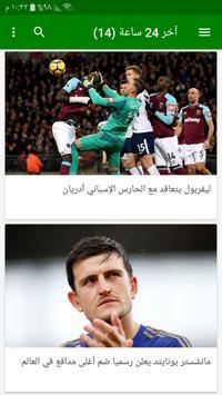 أخبار كرة القدم الجزائرية والعالمية screenshot 10