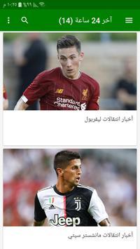 أخبار كرة القدم الجزائرية والعالمية screenshot 11