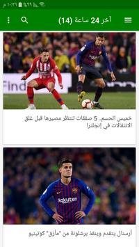 أخبار كرة القدم الجزائرية والعالمية screenshot 14