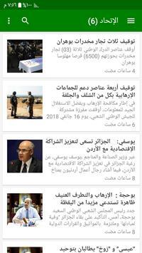 أخبار الجزائر العاجلة screenshot 15