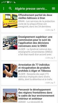 أخبار الجزائر العاجلة screenshot 18