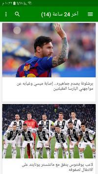 أخبار كرة القدم الجزائرية والعالمية screenshot 1