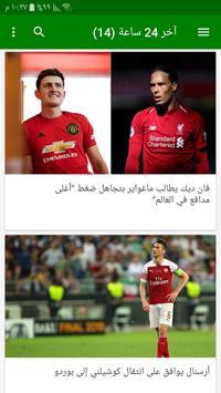 أخبار كرة القدم الجزائرية والعالمية screenshot 23