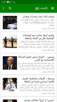 أخبار الجزائر العاجلة screenshot 7