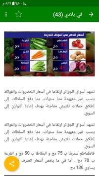 أخبار الجزائر العاجلة screenshot 4