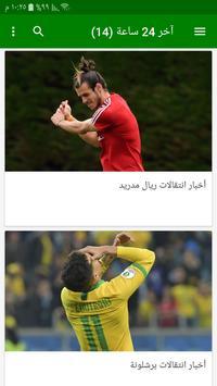 أخبار كرة القدم الجزائرية والعالمية screenshot 4