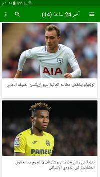 أخبار كرة القدم الجزائرية والعالمية screenshot 5