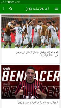 أخبار كرة القدم الجزائرية والعالمية screenshot 8