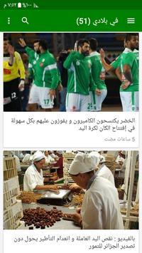 أخبار الجزائر العاجلة screenshot 9