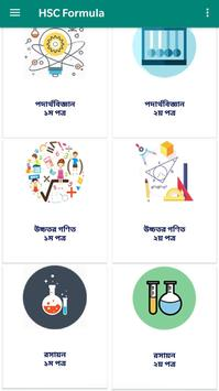 Hsc Science Formulas | Varsity Admission Test 😍 poster