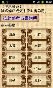 Chinese Medicine Life screenshot 3