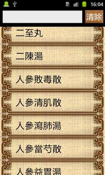Chinese Medicine Life screenshot 2