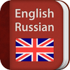 English-Russian Dictionary أيقونة