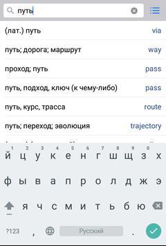 English-Russian Dictionary Screenshot 2