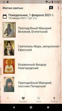 Poster Жития святых