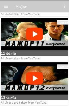 Мажор сериал screenshot 1