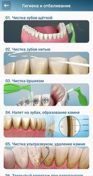 Стоматология - 3D иллюстрации для консультаций скриншот 3