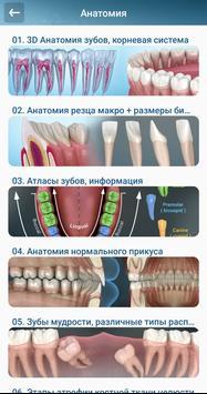 Стоматология - 3D иллюстрации для консультаций скриншот 1