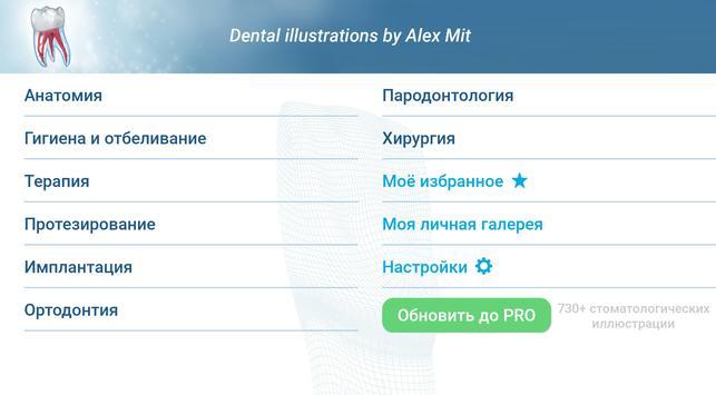 Стоматология - 3D иллюстрации для консультаций скриншот 14