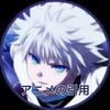 ikon アニメの引用